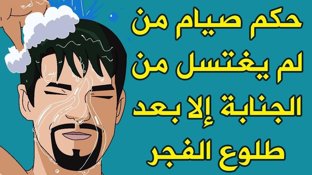 حكم من أذن عليه الفجر وهو في جنابة هل يغتسل وصومه صحيح Youtube