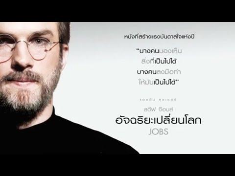 Jobs 2013 สตีฟ จ็อบส์ อัจฉริยะเปลี่ยนโลก HD