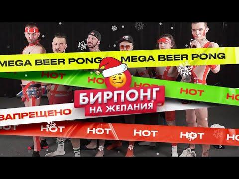 МЕГА НОВОГОДНИЙ БИРПОНГ | 6 на 6 | Лучшие игроки года сразятся в финальной игре | Страх понг