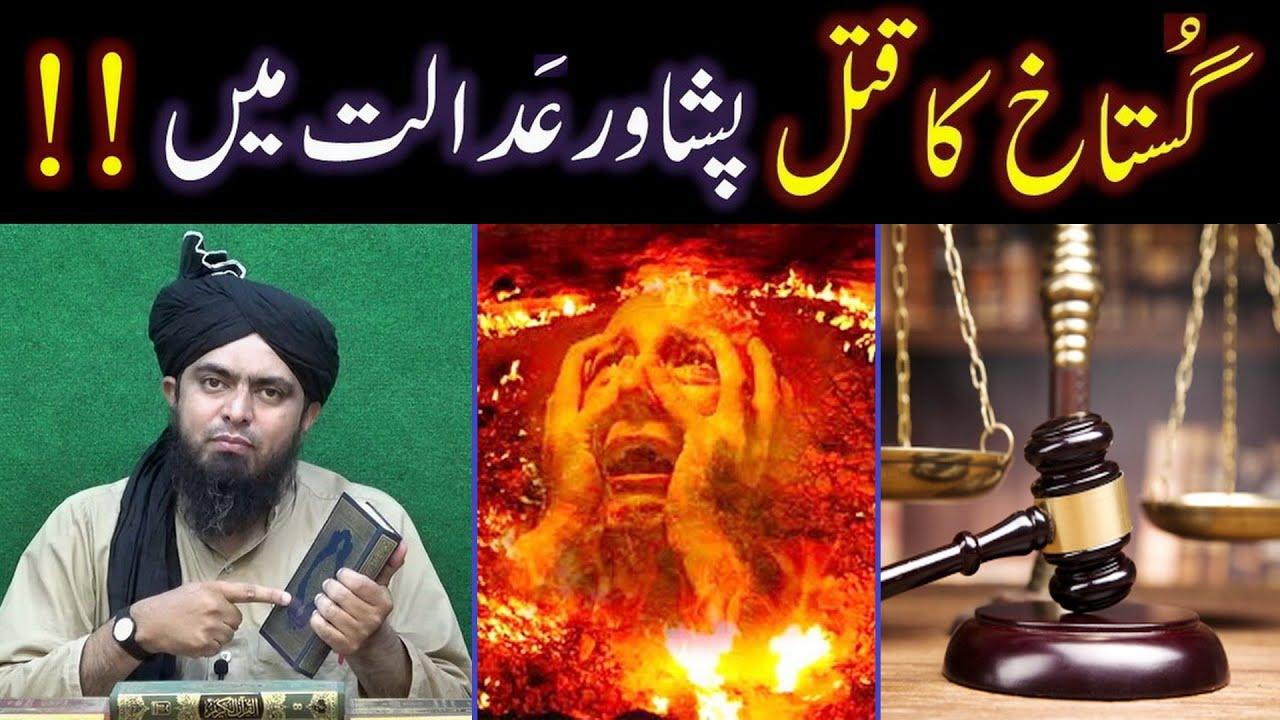 PESHAWAR mein Extrajudicial WAQIA ! ! ! Gustakh-e-RASOOL (ﷺ) ka QATEL ??? (Engr. Muhammad Ali Mirza)