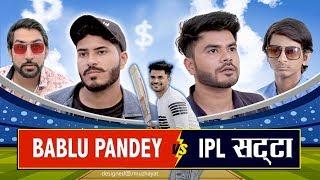 Bablu Pandey vs IPL Betting || Mayank Mishra ft. Nazarbattu