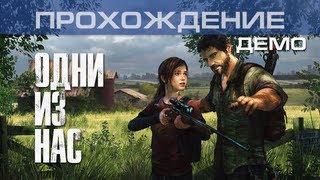 ▶ Одни из нас (The Last Of Us) - Полное прохождение демо-версии