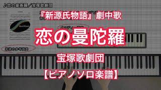 宝塚歌劇『新源氏物語』劇中歌、宝塚歌劇団「恋の曼陀羅」のピアノソロ...