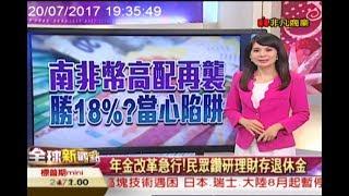 【全球新觀點-非凡商業台 19:00】 7/20 南非幣高配再襲 勝18%?當心陷阱