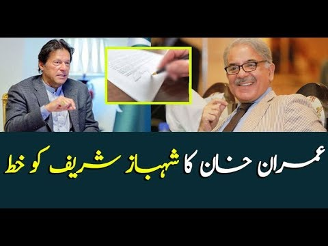 PM Imran Khan writes letter to Shahbaz Sharif