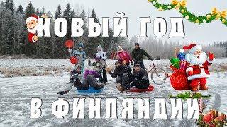 видео Новый год в Финляндии 2017