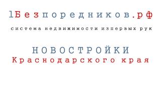 Реклама Новостроек Краснодара на 1Безпосредников.рф(, 2017-02-17T09:37:46.000Z)