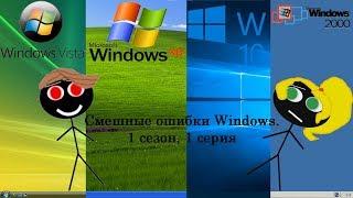 Смешные ошибки Windows Vista XP 10 2000. 1 сезон 2 серия.