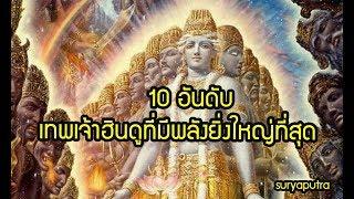 10 อันดับ เทพเจ้าอินดู ที่มีพลังยิ่งใหญ่ที่สุด
