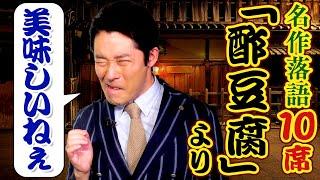 【名作落語10席】2/3〜錦の袈裟・粗忽長屋・酢豆腐・野ざらし〜