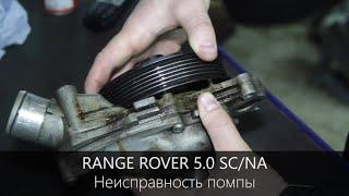Неисправность помпы на бензиновом Рендж Ровер 5 0 SC:NA