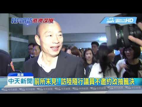 20190314中天新聞 韓國瑜出訪大陸 隨行議員21搶10抽籤激烈