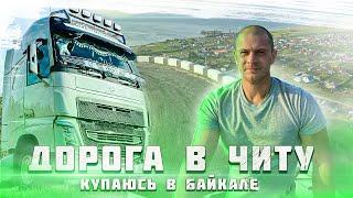 Приехал в Читу,отлично искупался в Байкале.Дальнобой по России на Volvo FH