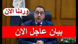 بيان عاجل من مجلس الوزراء المصري بتاريخ اليوم الاربعاء 2021/6/15
