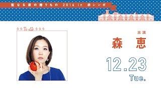 『聖なる夜の贈りもの 2014 in 赤レンガ』 12月23日(火)出演 森 恵 × ...