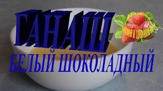 Ганаш рецепт