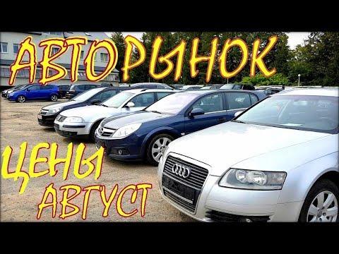 Авто из Литвы. Авторынок, цены, август 2018.