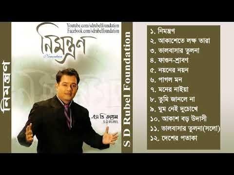 Nimontron || S D Rubel || Bangla Audio Album Song || SDRF