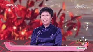 [中国诗词大会]儿童散学归来早,忙趁东风放纸鸢| CCTV