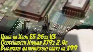 Стрим: выбор материнской платы на X99, особенности x79z 2.4b, цены на E5-2683 v3 и т.д.
