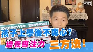 Gambar cover 王宏哲談教養│你家的孩子不專心? 增加專注力的三大方法