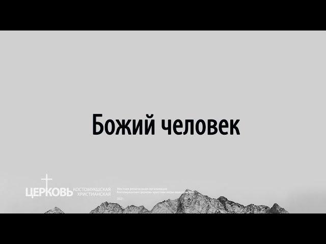 📖Божий человек (Игнатюк Олег | 28 февраля 2021)