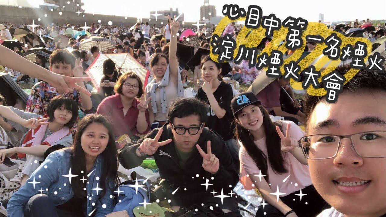 【日本。日常】為了不後悔 一定要來看 | 淀川花火大會 | 阿海GOGO - YouTube
