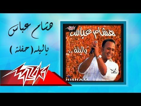 Ya Leila Hafla - Hesham Abbas ياليلة تسجيل حفلة - هشام عباس