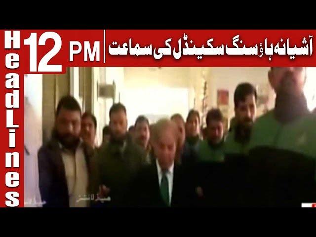 HEADLINES  12 PM  | 23 April 2019 | CHANNEL FIVE Pakistan