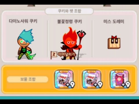 BJ혀니수혀니 쿠키런 Cookie Run 깨어난 용의 분노! 우유조합 다도불! Dinosaur Cookie + Ms.Do-Re-Mi Pet + Fire Spirit Cookie
