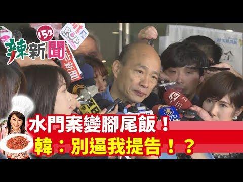 【辣新聞152】水門案變腳尾飯! 韓:別逼我提告!?2019.08.21