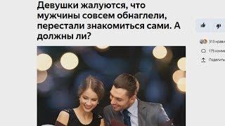 почему Мужчины перестали знакомиться с девушками  ( читаем woman.ru )