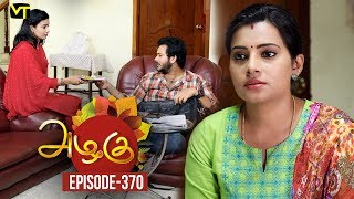 Azhagu - Tamil Serial | அழகு | Episode 370 | Sun TV Serials | 08 Feb 2019 | Revathy | VisionTime
