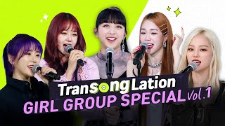 Girl Group Special Edition Vol. 1 🎤| TRANSONGLATION