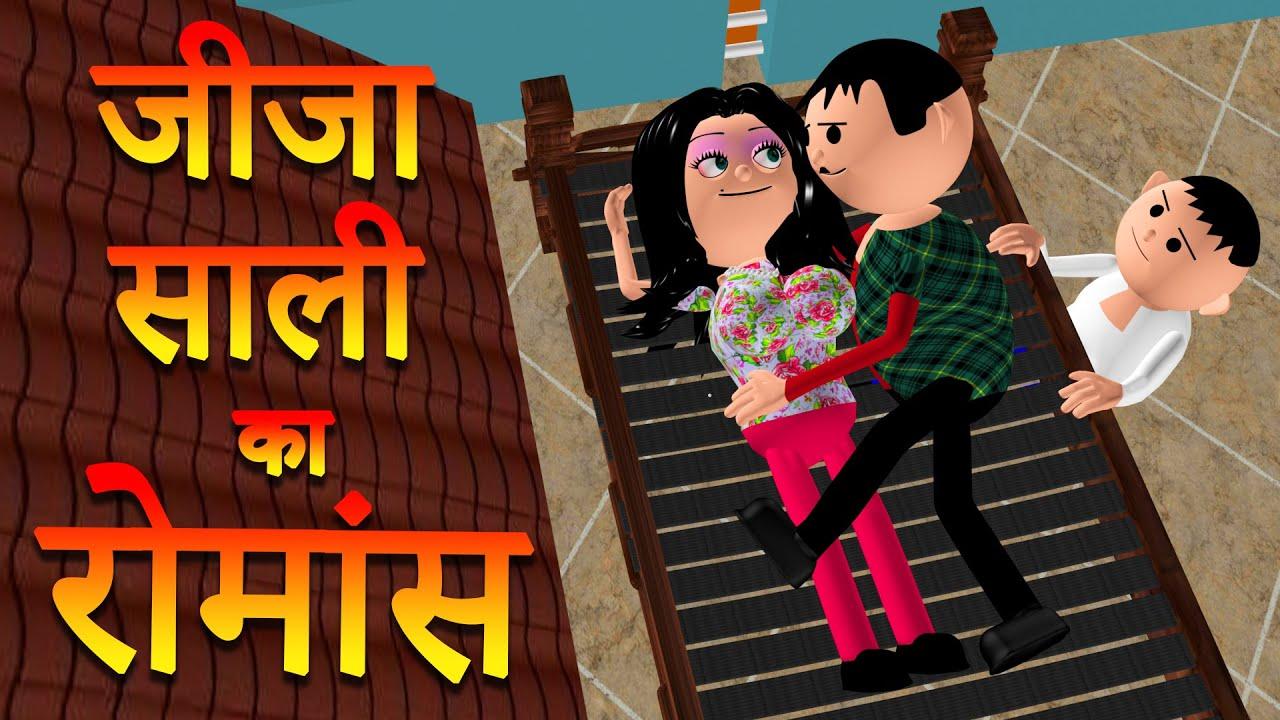 Download JEEJA SAALI KA ROMANCE   MSG TOONS Comedy Funny Video Vine   Jeeja Saali