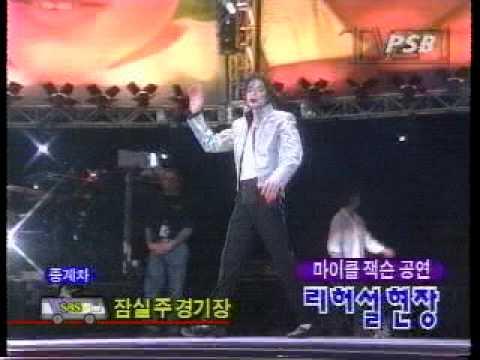 Michael Jackson - Rehearsals (Seoul, Korea 1999)