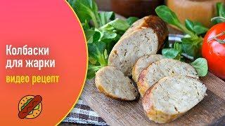 Колбаски для жарки — видео рецепт