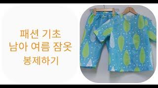 패턴여왕035ㆍ패션기초 남아 여름 잠옷 만들기ㆍ옷만들기
