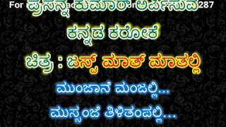 Munjane manjalli | Just math mathalli Karaoke By PK Music Karaoke world