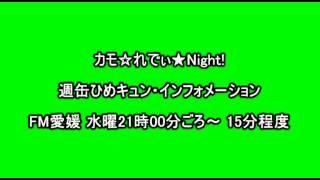 2013年9月18日(水) FM愛媛 毎週水曜 カモ☆れでぃ☆Night! メンバ...