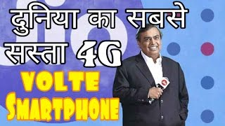 दुनिया की सबसे सस्ती 4G VOLTE स्मार्टफोन | Jio 4G VOLTE Smartphone for just Rs.999/- | How to Buy?