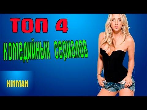 Прикольные и смешные сериалы - смотреть онлайн бесплатно