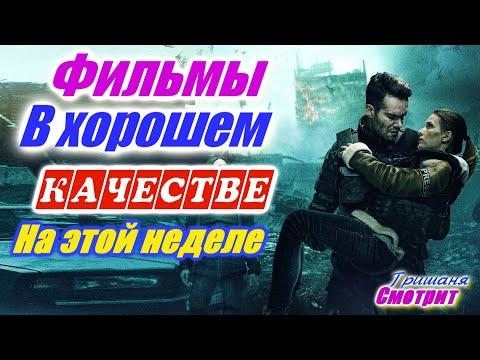 Фильмы, которые вышли в хорошем качестве 1080р с 16 по 30 мая 2020. Трейлеры на русском. Посмотреть