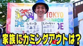 5月5・6日に行われた日本最大級のLGBTQイベント 「東京レインボープライ...
