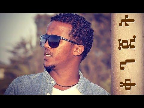 Addis Gurmesa - Konjit ቆንጂት (Amharic)