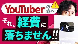 YouTuberさん、動画上で見せるだけでは経費に落ちませんよ!YouTuber向けオススメの節税策8選&税務調査対策とは?