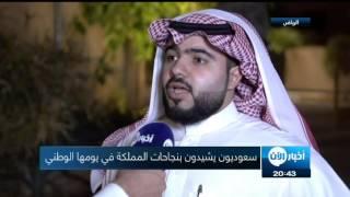 سعوديون يشيدون بنجاحات المملكة في يومها الوطني