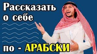 Рассказать о себе по-арабски при знакомстве