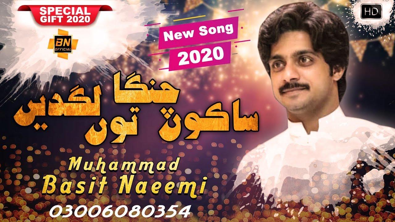 Download #Latest_Song Muhammad  Basit Naeemi 2020 | Sakon Changa Tu Lagdayen | Latest Saraiki  Song 2020