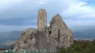 신협 ▲장흥 - 천관산(바위) 산행 (`19.10.17…